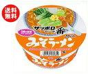 ショッピングサンヨー 送料無料 サンヨー食品 サッポロ一番 みそラーメン どんぶり 75g×12個入 ※北海道・沖縄・離島は別途送料が必要。