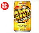 【送料無料】ポッカサッポロ パワースカッシュ 350ml缶×24本入 ※北海道・沖縄・離島は別途送料が必要。