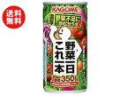 【送料無料】【2ケースセット】カゴメ 野菜一日これ一本 190g缶×30本入×(2ケース) ※北海道・沖縄・離島は別途送料が必要。