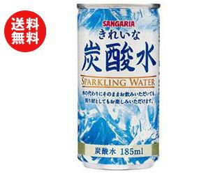 【送料無料】サンガリア 天然水 炭酸水 185ml缶×30本入 ※北海道・沖縄・離島は別途送料が必要。