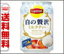 【送料無料】サントリー リプトン 白の贅沢 280g缶×24本入 ※北海道・沖縄・離島は別途送料が必要。