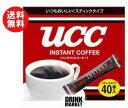 【送料無料】UCC インスタントコーヒー スティック 40P×24箱入 ※北海道・沖縄・離島は別途送料が必要。
