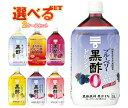 ショッピングペット 送料無料 ミツカン 酢飲料 ストレートタイプ 選べる2ケースセット 1Lペットボトル×12(6×2)本入 ※北海道・沖縄・離島は別途送料が必要。