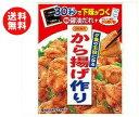 【送料無料】日本食研 夕食の主役になるから揚げ作り。 128g×40個入 ※北海道・沖縄・離島は別途送料が必要。