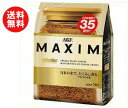 【送料無料】AGF マキシム 70g袋×24袋入 ※北海道・沖縄・離島は別途送料が必要。