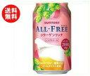 【送料無料】サントリー ALL FREE(オールフリー) コラーゲン 350ml缶×24本入 ※北海道・沖縄・離島は別途送料が必要。