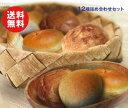 【送料無料】天然酵母パン 12個セット ※北海道・沖縄・離島は別途送料が必要。 20P03Dec16
