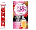 【送料無料】【2ケースセット】養命酒 食べる前のうるる酢ビュ...