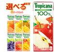 【送料無料】キリン トロピカーナ 100%ジュース 選べる3ケースセット 250ml紙パック×72(24×3)本入 ※北海道・沖縄・離島は別途送料が必要。