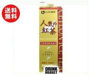【送料無料】山本珈琲 人気の紅茶 アイスティー 甘さ