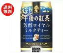 【送料無料】【2ケースセット】キリン 午後の紅茶 芳醇ロイヤルミルクティー 280g缶×24本入×(2ケース) ※北海道・沖縄・離島は別途送料が必要。
