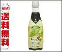 【送料無料】ゴールドパック 林檎酢 Sparkling 410mlペットボトル×24本入 ※北海道・沖縄・離島は別途送料が必要。