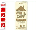 【送料無料】明治 WHITE CAFE 白のカフェオ・レ 200ml紙パック×24本入 ※北海道・沖縄・離島は別途送料が必要。 20P03Dec16