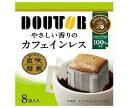 送料無料 ドトールコーヒー ドトール ドリップパック やさしい香りのカフェインレス 56g(7g×8袋)×36個入 ※北海道・沖縄・離島は別途送料が必要。