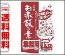【送料無料】井村屋 業務用お赤飯の素 760g×10袋入 ※北海道・沖縄・離島は別途送料が