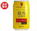 【送料無料】【2ケースセット】日本ビール 龍馬レモン(6缶パック) 350ml缶×24(6×4)本入×(2ケース) ※北海道・沖縄・離島は別途送料が必要。の画像