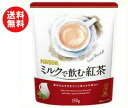 【送料無料】ネスレ日本 ネスレ ミルクで飲む紅茶 150g×12袋入 ※北海道・沖縄・離島は別途送料が必要。