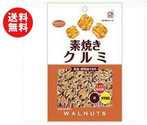 【送料無料】共立食品 素焼きクルミ 徳用 200g×12袋入 ※北海道・沖縄・離島は別途送料が必要。