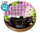 【送料無料】【2ケースセット】【チルド(冷蔵)商品】QBB チーズデザート ラムレーズン6P 90g×12個入×(2ケース) ※北海道・沖縄・離島は別途送料が必要。