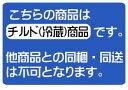 【送料無料】【チルド(冷蔵)商品】QBB チーズデザート ラムレーズン6P 90g×12個入 ※北海道・沖縄・離島は別途送料が必要。
