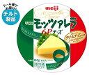 【送料無料】【チルド(冷蔵)商品】明治 モッツァレラ 6Pチーズ 100g×12個入 ※北海道・沖縄・離島は別途送料が必要。