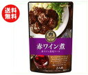 【送料無料】【2ケースセット】ダイショー 肉BarDish 赤ワイン煮用ソース 250g×20袋入×(2ケース) ※北海道・沖縄・離島は別途送料が必要。