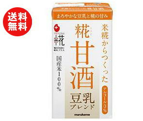 【送料無料】マルコメ プラス糀 米糀からつくった糀甘酒LL 豆乳ブレンド 125ml紙パック×18本入 ※北海道・沖縄・離島は別途送料が必要。