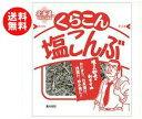 送料無料 くらこん 塩こんぶ 28g×20袋入 ※北海道・沖縄・離島は別途送料が必要。