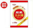 【送料無料】昭和産業 (SHOWA) 天ぷら粉 320g×20袋入 ※北海道・沖縄・離島は別途送料が必要。