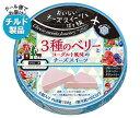 【送料無料】【チルド(冷蔵)商品】雪印メグミルク Chees...
