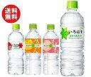 ショッピングボトル 送料無料 コカコーラ いろはすシリーズ 詰め合わせセット 555mlペットボトル×24(4種×6)本入 ※北海道・沖縄・離島は別途送料が必要。