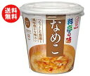 【送料無料】マルコメ カップ料亭の味 なめこ 1食×6個入 ※北海道・沖縄・離島は別途送料が必要。