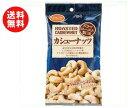 【送料無料】共立食品 120AP カシューナッツ 25g×6袋入 ※北海道・沖縄・離島は別途送料が必要。