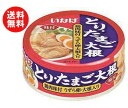 【送料無料】いなば食品 とり・たまご大根 75g缶×24個入 ※北海道・沖縄・離島は別途送料が必要。