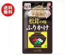 【送料無料】【2ケースセット】永谷園 松茸の味ふりかけ 30g×10袋入×(2ケース) ※北海道・沖縄・離島は別途送料が必要。
