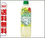 【送料無料】【2ケースセット】サントリー CCレモン グリーン 500mlペットボトル×24本入×(2ケース) ※北海道・沖縄・離島は別途送料が必要。