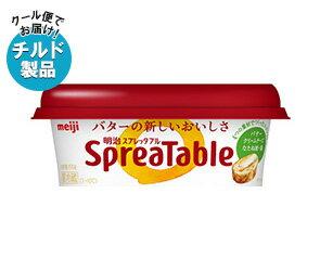 【送料無料】【2ケースセット】【チルド(冷蔵)商品】明治 スプレッタブル バターの新しいおいしさ 150g×12個入×(2ケース) ※北海道・沖縄・離島は別途送料が必要。