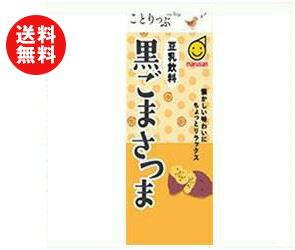 【送料無料】【2ケースセット】マルサンアイ ことりっぷ 豆乳飲料 黒ごまさつま 200ml紙パック×24(12×2)本入×(2ケース) ※北海道・沖縄・離島は別途送料が必要。