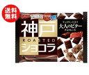 【送料無料】グリコ 神戸ローストショコラ 大人のビター 178g×15袋入 ※北海道・沖縄・離島は別途送料が必要。