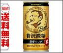【送料無料】サントリー BOSS(ボス) 贅沢微糖 185g缶×30本入 ※北海道・沖縄・離島は別途送料が必要。
