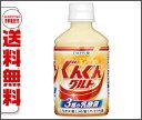 【送料無料】【2ケースセット】カルピス ぐんぐんグルト 3種の乳酸菌 280mlペットボトル×24本入×(2ケース) ※北海道・沖縄・離島は別途送料が必要。