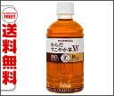 【送料無料】コカコーラ からだすこやか茶W【特定保健用食品 特保】 350mlペットボトル×24本入 ※北海道・沖縄・離島は別途送料が必要。