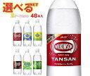 送料無料 アサヒ飲料 ウィルキンソン タンサンシリーズ 選べる2ケースセット 500mlペットボトル×48(24×2)本入 北海道・沖縄・離島は別途送料が必要。