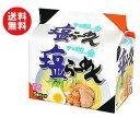 送料無料 サンヨー食品 サッポロ一番 塩らーめん 5食パック×6個入 ※北海道 沖縄 離島は別途送料が必要。