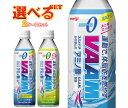 【送料無料】明治 VAAM (ヴァーム)ウォーター 選べる2ケースセット 500mlペットボトル×48(24×2)本入 ※北海道・沖縄・離島は別途送料が必要。