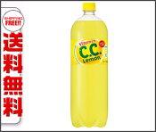 【送料無料】サントリー CCレモン 1.5Lペットボトル×8本入 ※北海道・沖縄・離島は別途送料が必要。