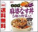 【送料無料】グリコ 菜彩亭 麻婆なす丼 140g×40個入 ※北海道・沖縄・離島は別途送料が必要。