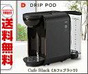 【送料無料】UCC DRIP POD(ドリップポッド) カフェブラック (DP1・K)×1台 ※北海道・沖縄・離島は別途送料が必要。