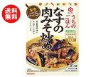 送料無料 キッコーマン うちのごはん おそうざいの素 なすの肉みそ炒め 145g×10袋入 ※北海道 沖縄 離島は別途送料が必要。