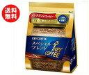 送料無料 KEY COFFEE(キーコーヒー) インスタントコーヒー スペシャルブレンド 詰め替え用 70g×12袋入 ※北海道・沖縄・離島は別途送料が必要。